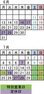 カレンダー6.7