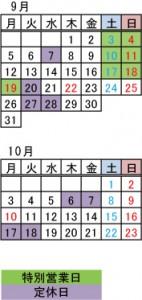 営業カレンダー9.10-1