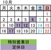 2017営業カレンダー10