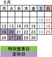 2017営業カレンダー6
