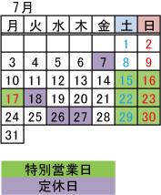 2017営業カレンダー7