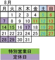 2017営業カレンダー8