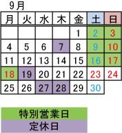 2017営業カレンダー9
